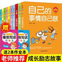 親子閱讀兒童繪本3-6周歲4-6歲20冊6-8幼兒園繪本故事書小班大班中班兒童書籍5-8寶寶益智帶拼音的讀物4幼兒繪本5-7老師推薦圖畫