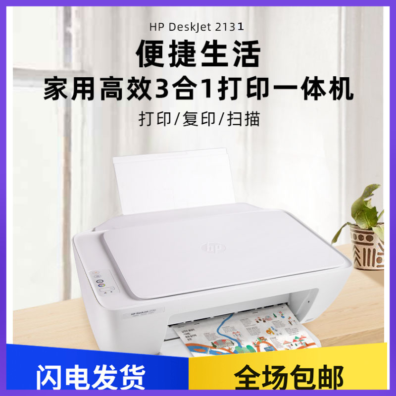New hp2131 color multifunctional machine small home office student print photo copy scanning homework