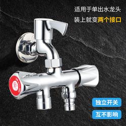 改装一进二出水龙头出二一分二转换接头洗衣机龙头三通双用分流器