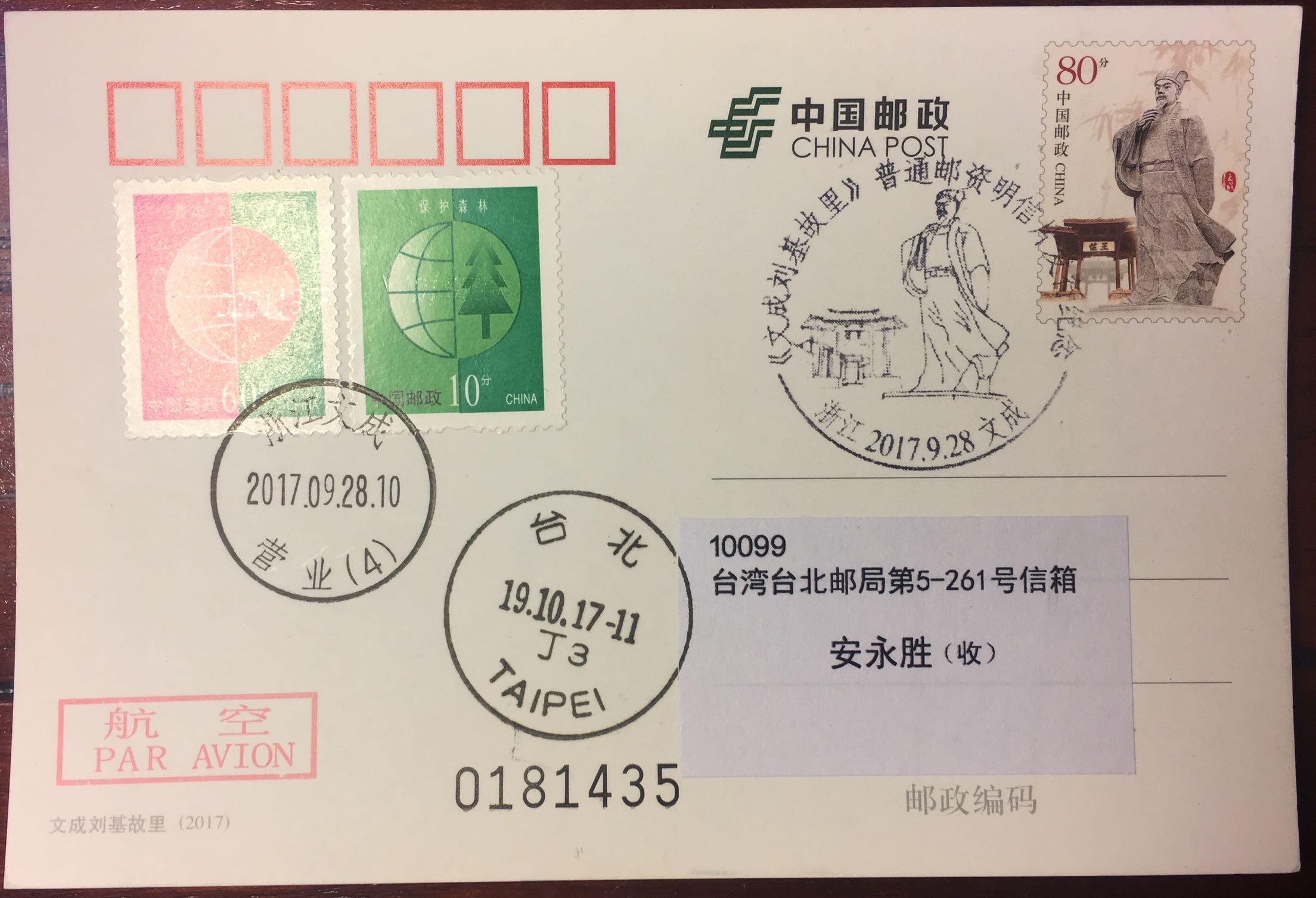 Почтовые открытки Артикул 566009209862