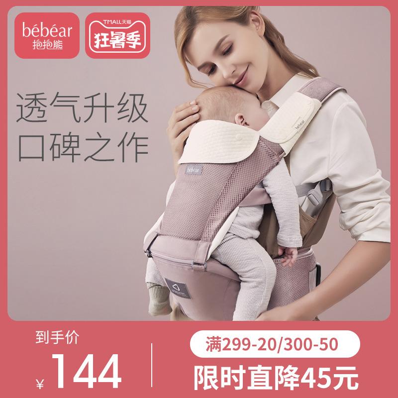 抱抱熊腰凳多功能嬰兒背帶前抱式輕便四季夏季抱娃神器寶寶坐凳單