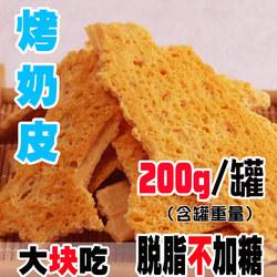 内蒙蒙古古考烤奶皮无糖乳扇小吃网红奶锅巴奶皮子无添加零食健身