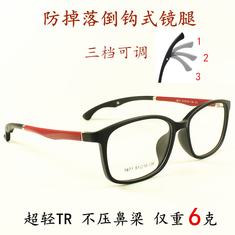TR90 students ultra light myopia glasses, sports spectacle frame, male, antiskid ear hook, foldable spectacle leg, full frame spectacle frame, female