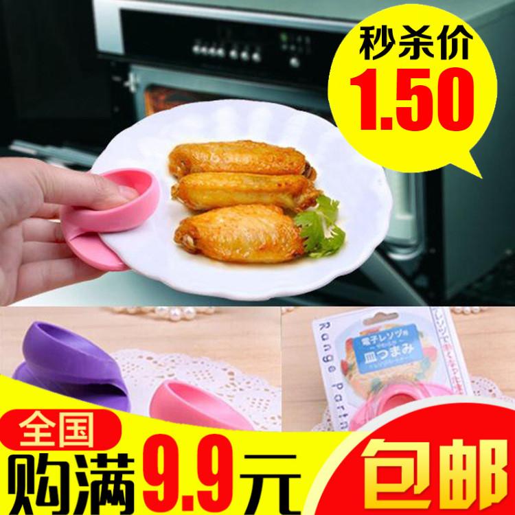 Кухня силиконовый изоляция finger наборы жаркое коробка микроволновой печи ошпаривают специальный блюдо клип finger наборы высокотемпературные перчатки бесплатная доставка