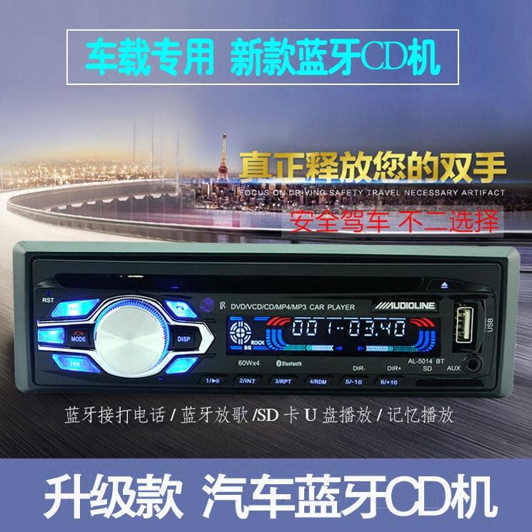 原车 蓝牙汽车DVD插卡机 汽车收音机 车载播放器CD机 U盘机 MP3