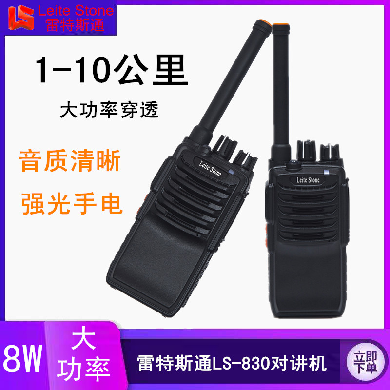 Letstone 830 walkie talkie outdoor civil Dalian wireless handsets construction site property tunnel self driving handsets