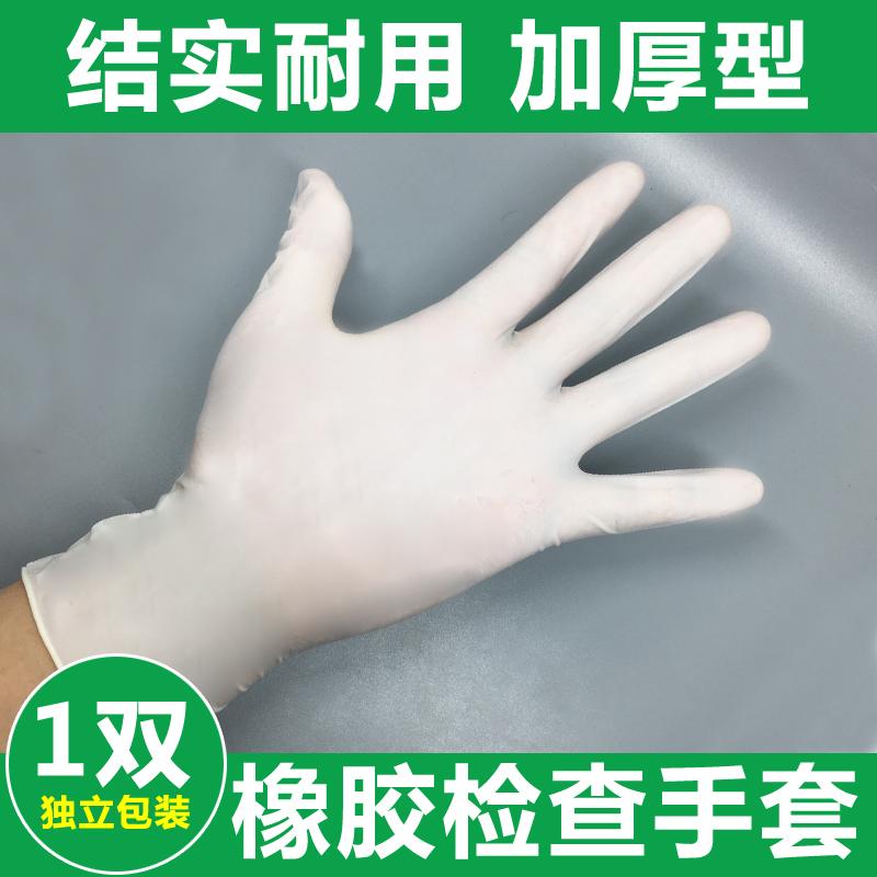 橡胶检查手套加厚一次性PVC乳胶手套手术独立包装 2只