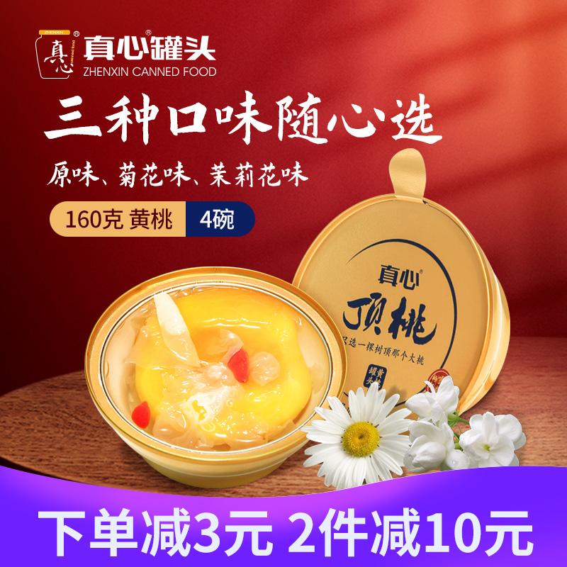 真心罐头正品金碗顶桃黄桃水果罐头整箱160g*4碗冰糖枸杞大黄桃