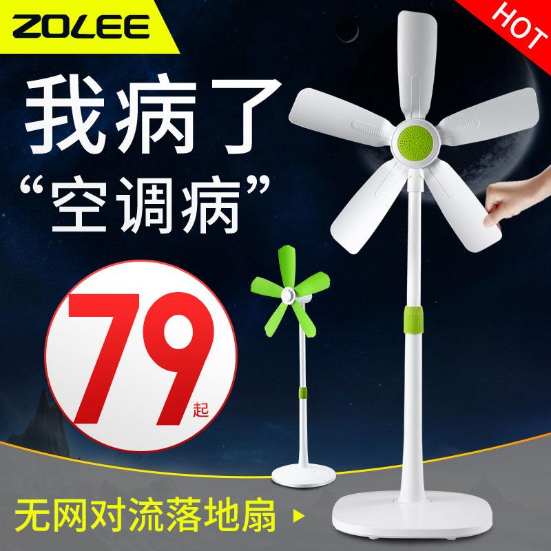 热销0件正品保证中联电风扇家用大风力落地扇静音立式风扇空气对流电扇空调房伴侣