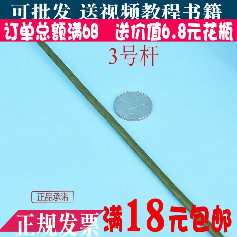 纸花 丝网花 丝袜花DIY材料 3号纸包通用花杆 规格长度60cm 40cm