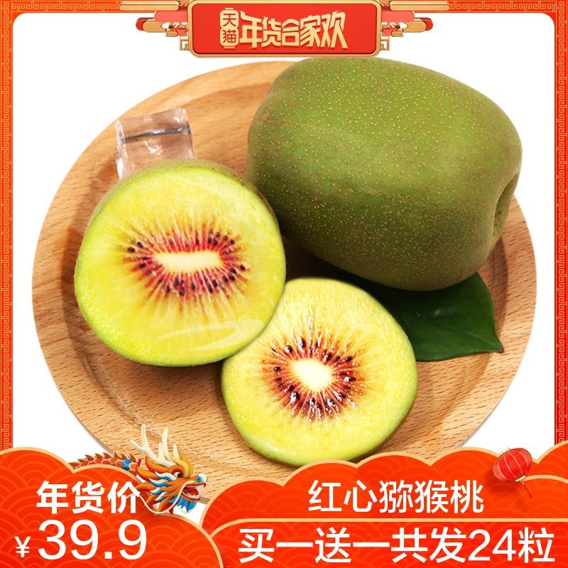 买一送一 四川蒲江红心猕猴桃奇异果新鲜水果弥猴桃中大果24粒