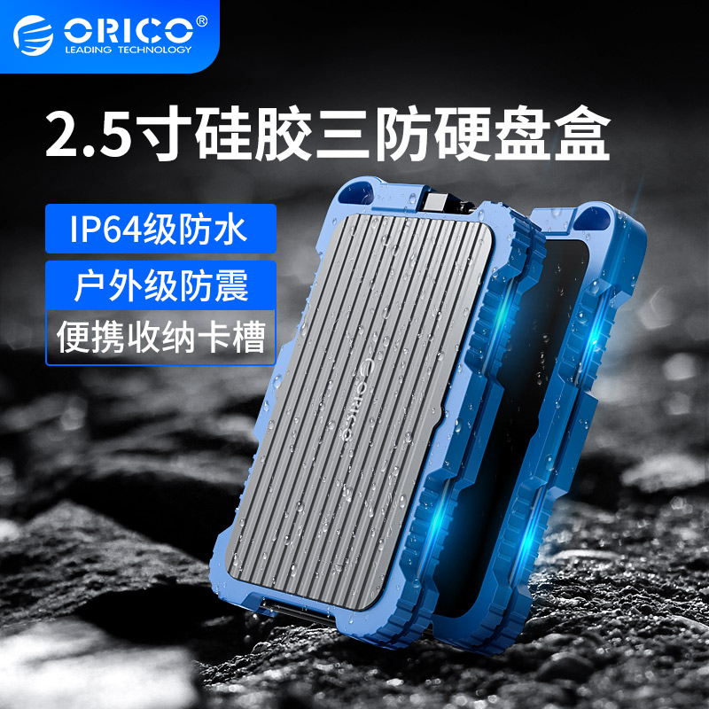 ORICO / ORICO 2.5-inch silicon three proofing hard disk box changed to USB3.0 universal solid state SSD mechanical hard disk laptop high speed read external protection shell