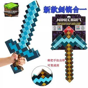 我的世界玩具剑剑镐二合一塑料可变形武器发光声光剑游戏周边热卖