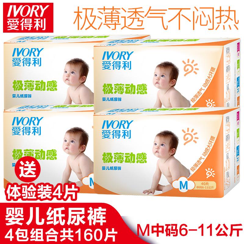 爱得利婴儿纸尿裤极薄透气干爽男女宝宝夏季婴儿尿不湿M中码40片