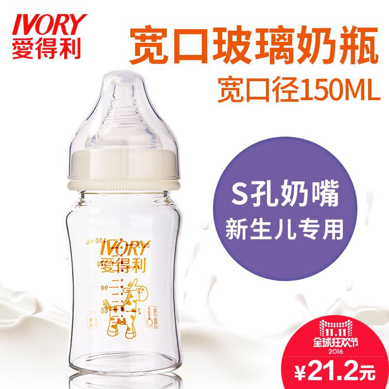 愛得利奶瓶晶鑽嬰兒玻璃奶瓶Y1022寬口徑新生兒奶瓶150mL