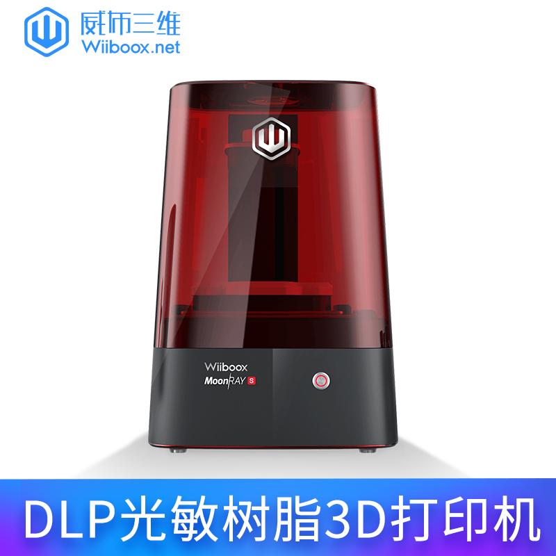 光固化3d打印机 威布三维wiiboox DLP光敏树脂桌面级3d打印机