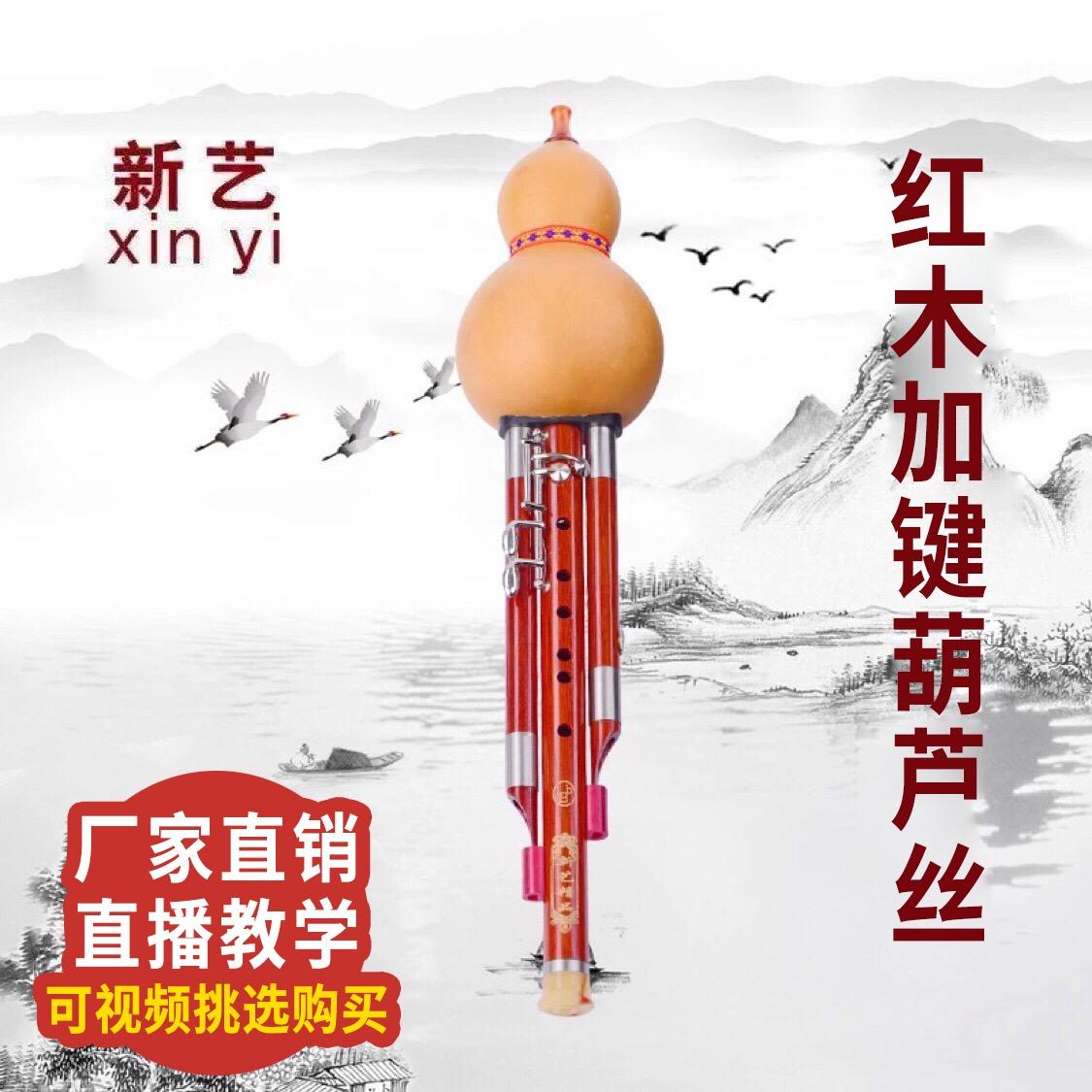 新艺 超九孔红木音管加键葫芦丝乐器 c调降b调 演奏型成人儿童