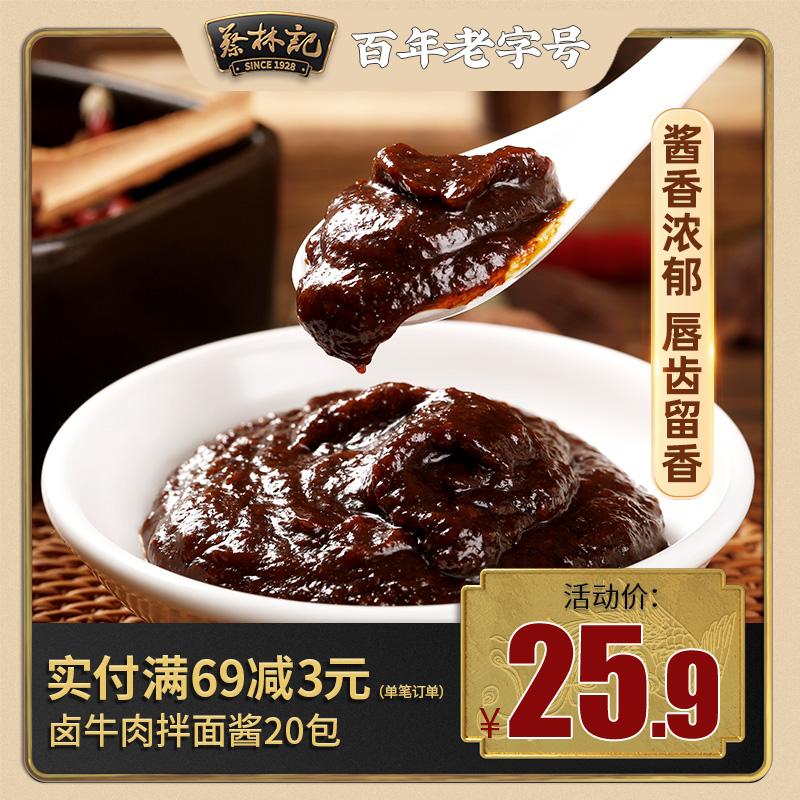 蔡林记武汉热干面味黑味小袋装调料