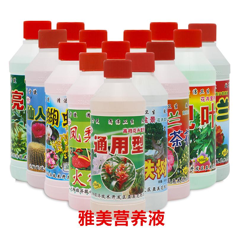 新商品の花卉肥料栄養液水培花多肉植物花草液体肥料通用亮緑型