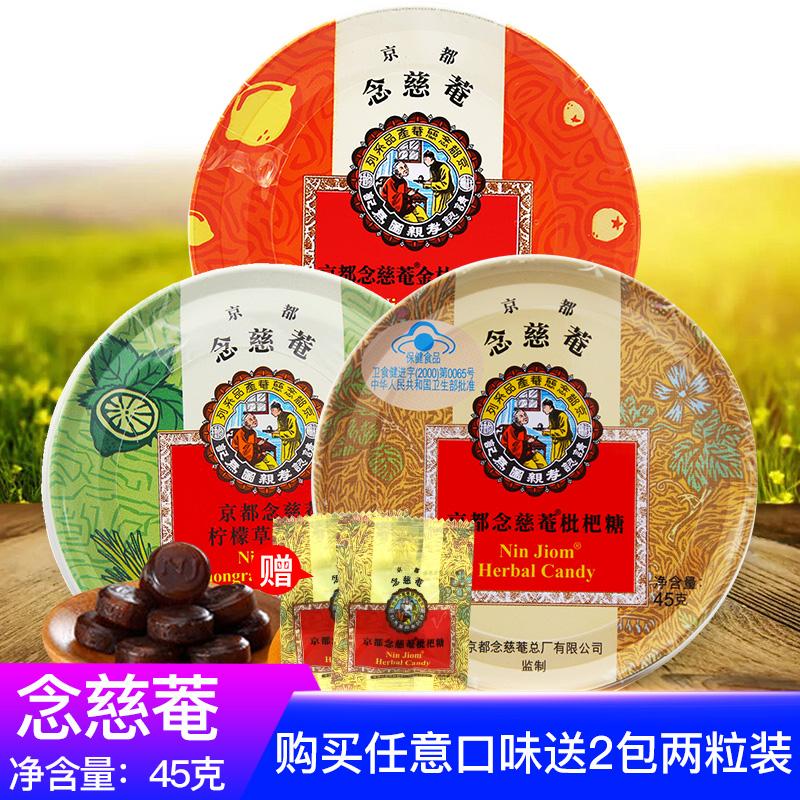 As low as 12.8 yuan + Gift] Jingdu niancian lemon grass mint candy 45g loquat sugar kumquat LEMON SUGAR