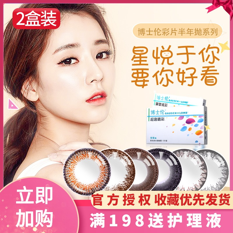 Boshilun large pupil diameter half a year throw 2 pieces of nearsighted contact lenses