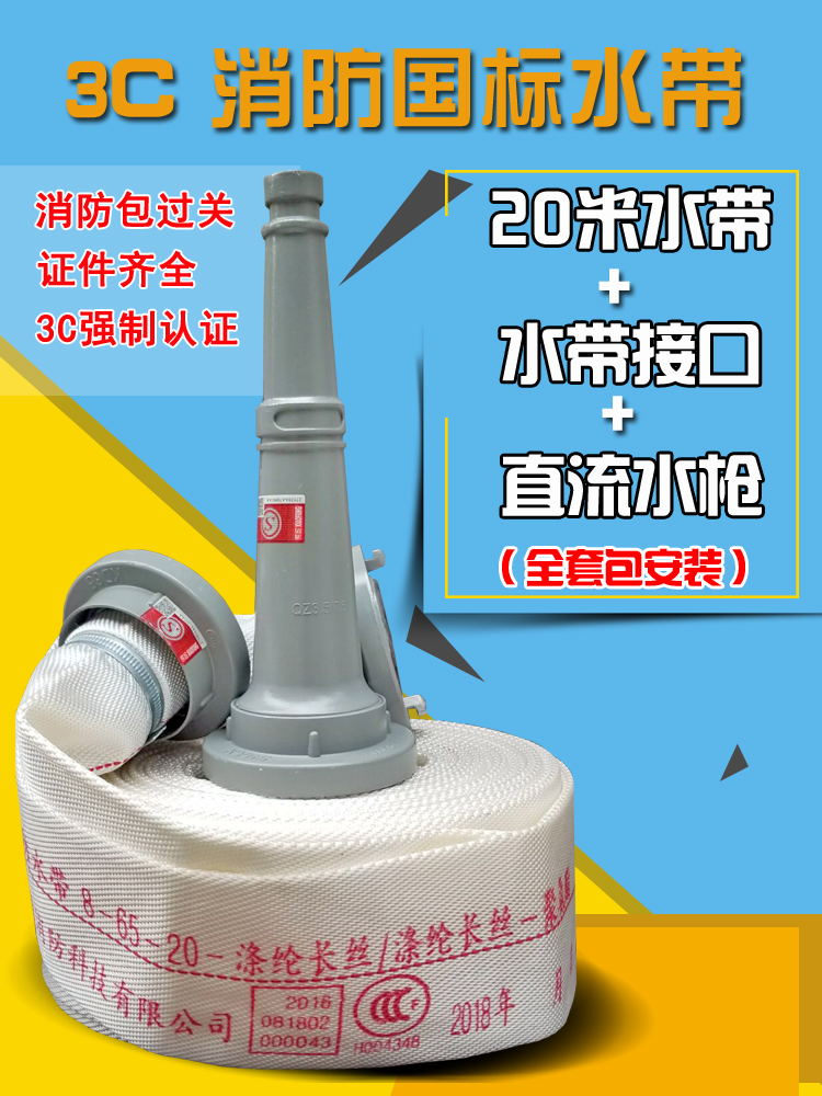 消防国标水带8-65-20口径65mm水管2.5寸20/25米8型接口水枪水带
