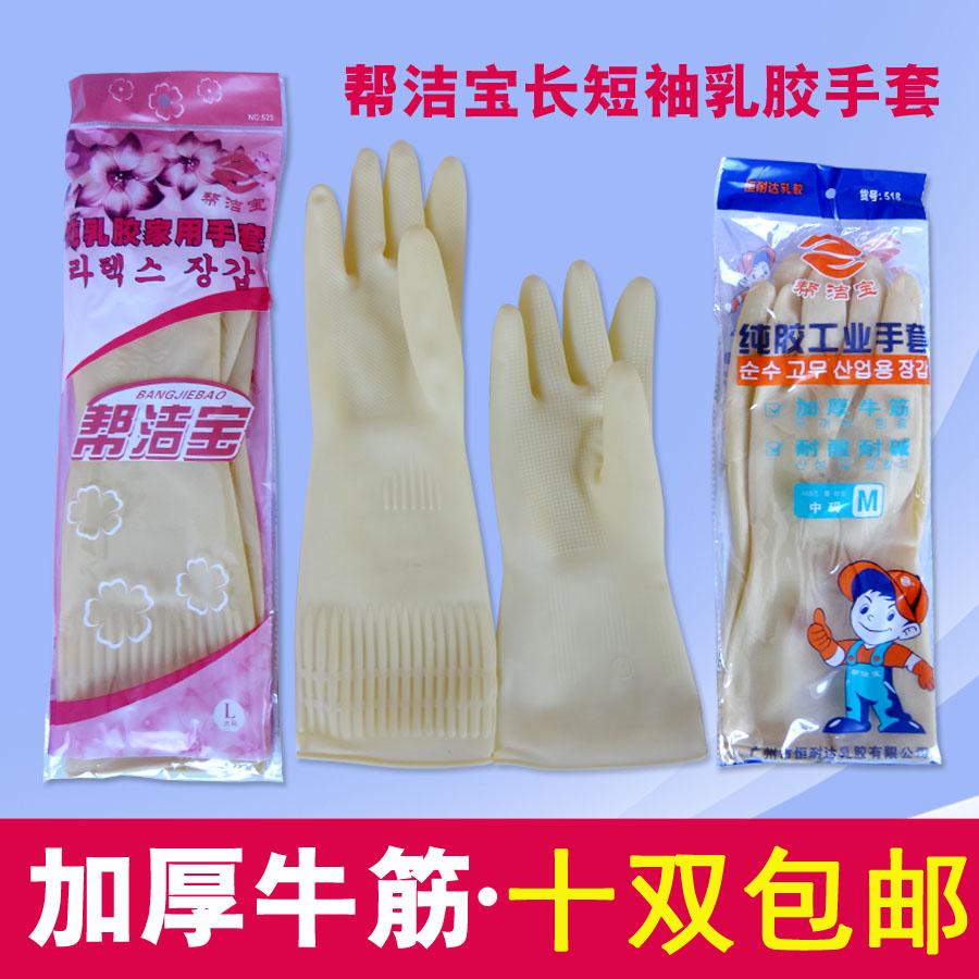 帮洁宝家务手套乳胶手套洗衣清洁手套防水防污劳动手套长短款包邮