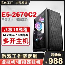 至强E52670八核电脑X79独显游戏组装DIY工作室多开主机秒i5i7E3