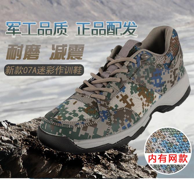 式 训练鞋 胶鞋 迷彩跑鞋 07a作训鞋 解放鞋 跑步鞋 男女军鞋 夏季 网眼新