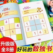 数独游戏 儿童3-6-9岁智力开发幼儿园逻辑推理能力数学思维训练题集 小学生数独入门初级一年级益智四六九宫格 填字小本便携独数读