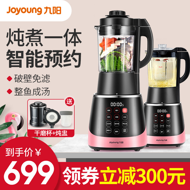 九阳新款破壁机家用料理Y92全自动加热多功能豆浆官方旗舰店正品