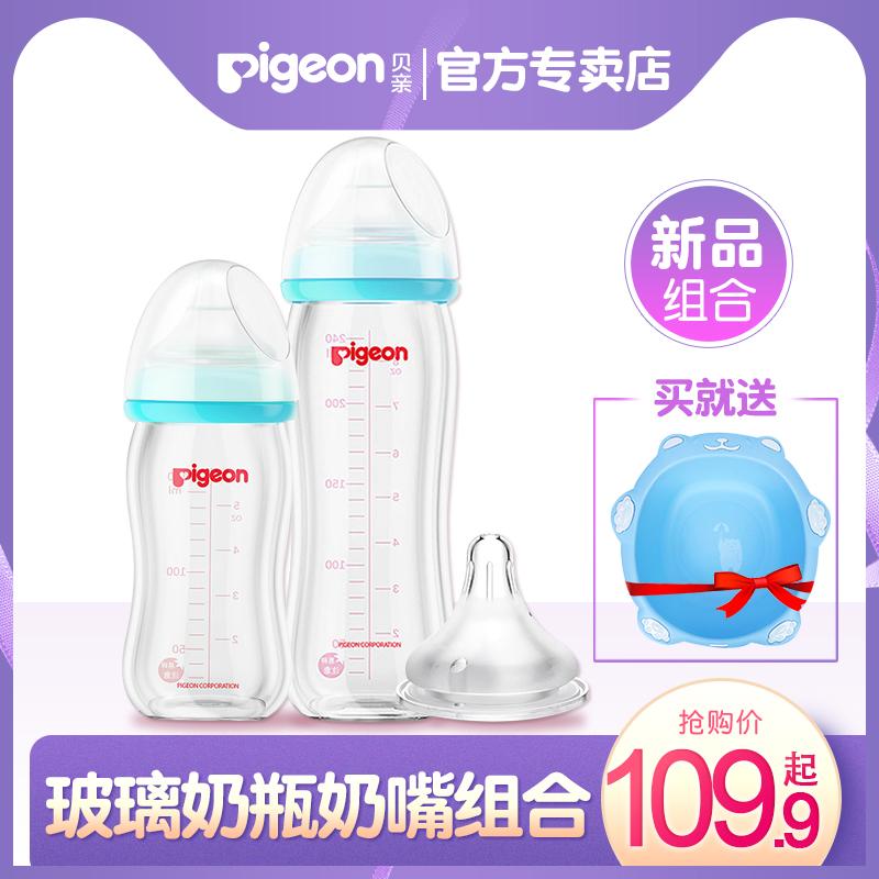 (用52.1元券)【贝亲官方专卖店】宽口径玻璃奶瓶