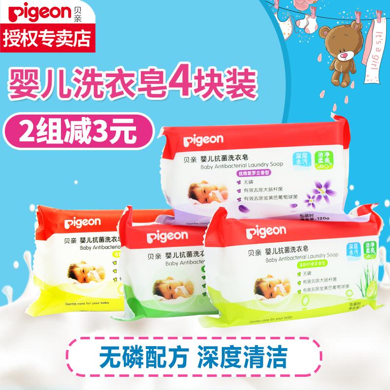 貝親嬰兒洗衣皂寶寶尿布皂嬰兒 肥皂120g套裝兒童正品香皂