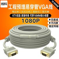 线科高清VGA线10/15/20米30电脑投影仪连接线显示器公母VGA延长线