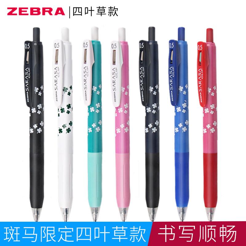 限定款 日本ZEBRA斑马SARASA 四叶草JJ15中性笔0.5mm水笔 学生用 书写顺滑 不易断墨