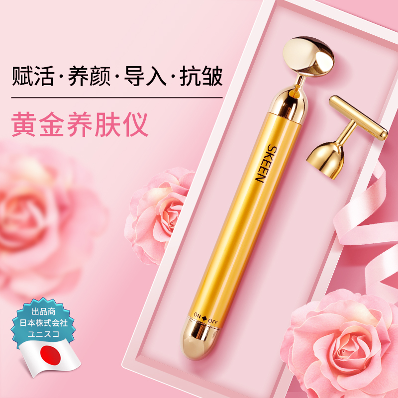 日本SKEEN黄金美容棒提拉紧致瘦脸神器24K美容仪V脸部导入嫩肤仪