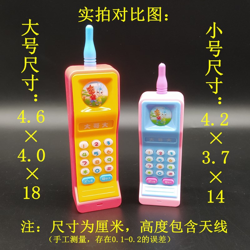 Игрушечные телефоны Артикул 572787311503
