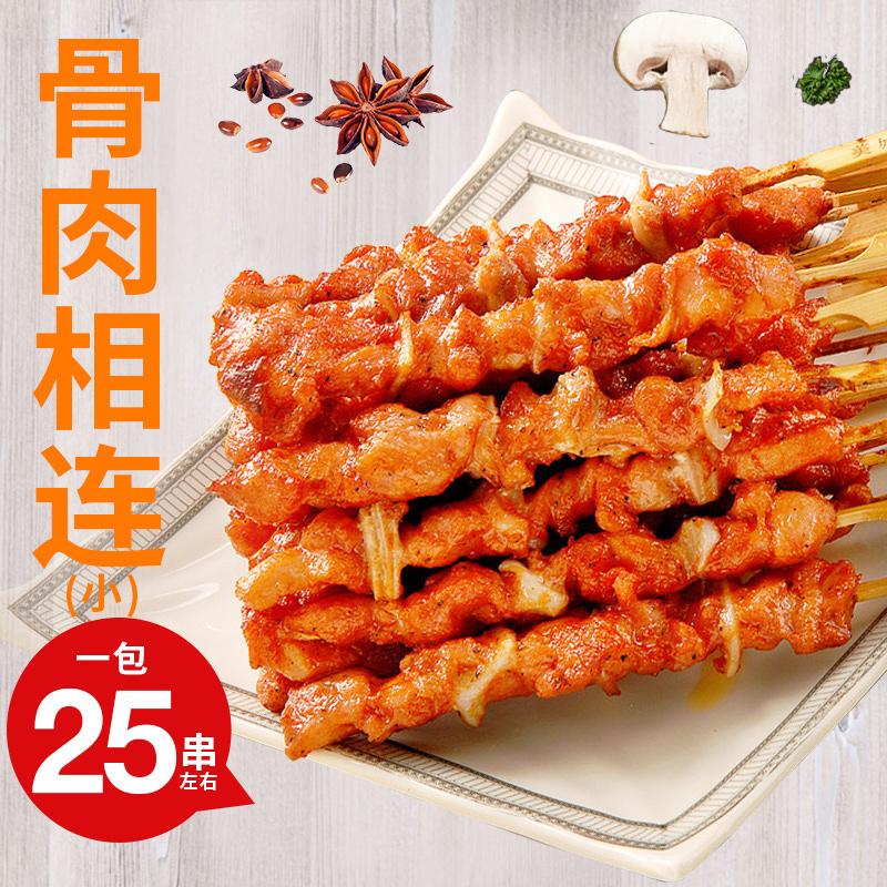 骨肉相连串肉冷冻里脊肉串烧烤食材鸡肉小烤串半成品骨肉相连25串