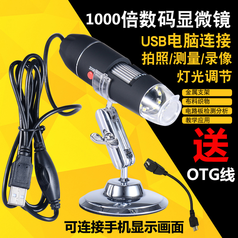 USB hd сын заметный микро зеркало портативный промышленность цифровой лупа 1000 время косметология черноголовых кожа обнаружить инструмент
