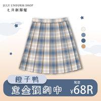 查看七月制服馆 #橙子鸭# 正版黄蓝色JK格裙半身裙格子百褶短裙 定金价格