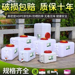 食品级水箱家用蓄水水桶塑料大号加厚储水桶长方形水罐白桶大容量