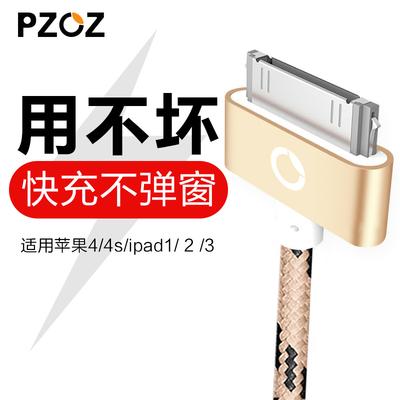适用苹果4s数据线iphone4手机四1平板2电脑充电器头ipad3一套ipod装ip老款原装宽口宽头快充正品充电线PZOZ