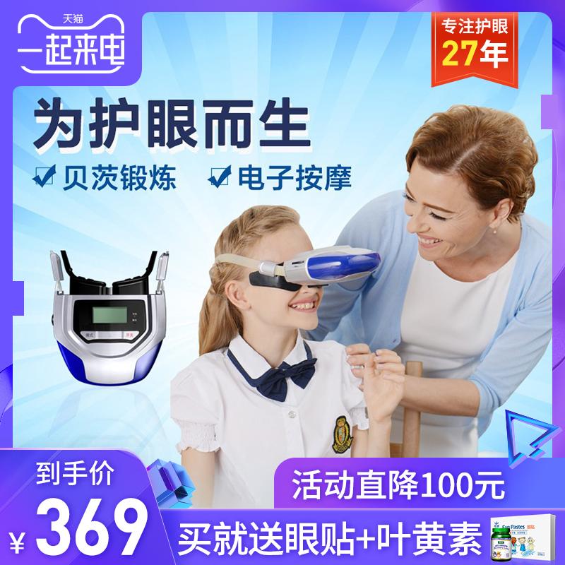 阿瞳二代儿童护眼仪贝茨视力近视锻炼眼部按摩器学生青少年眼保仪