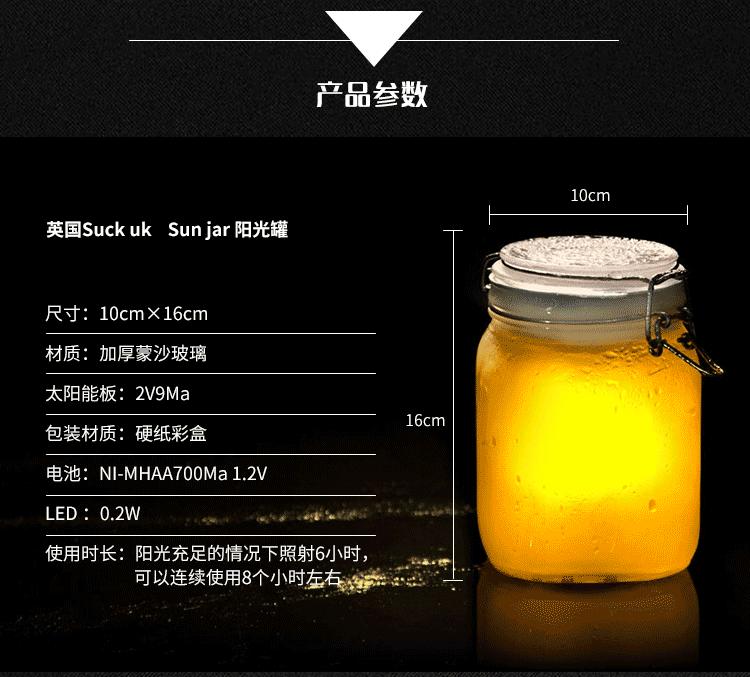 英国SUCKUK梅森阳光罐Sun jar创意光控太阳能收集瓶灯家用礼物女