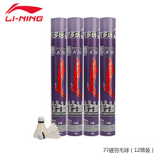 Li Ning badminton 12 pack A + 30 goose feather 77 ball speed resistance is not easy to rotten multi-barrel (3 per barrel)