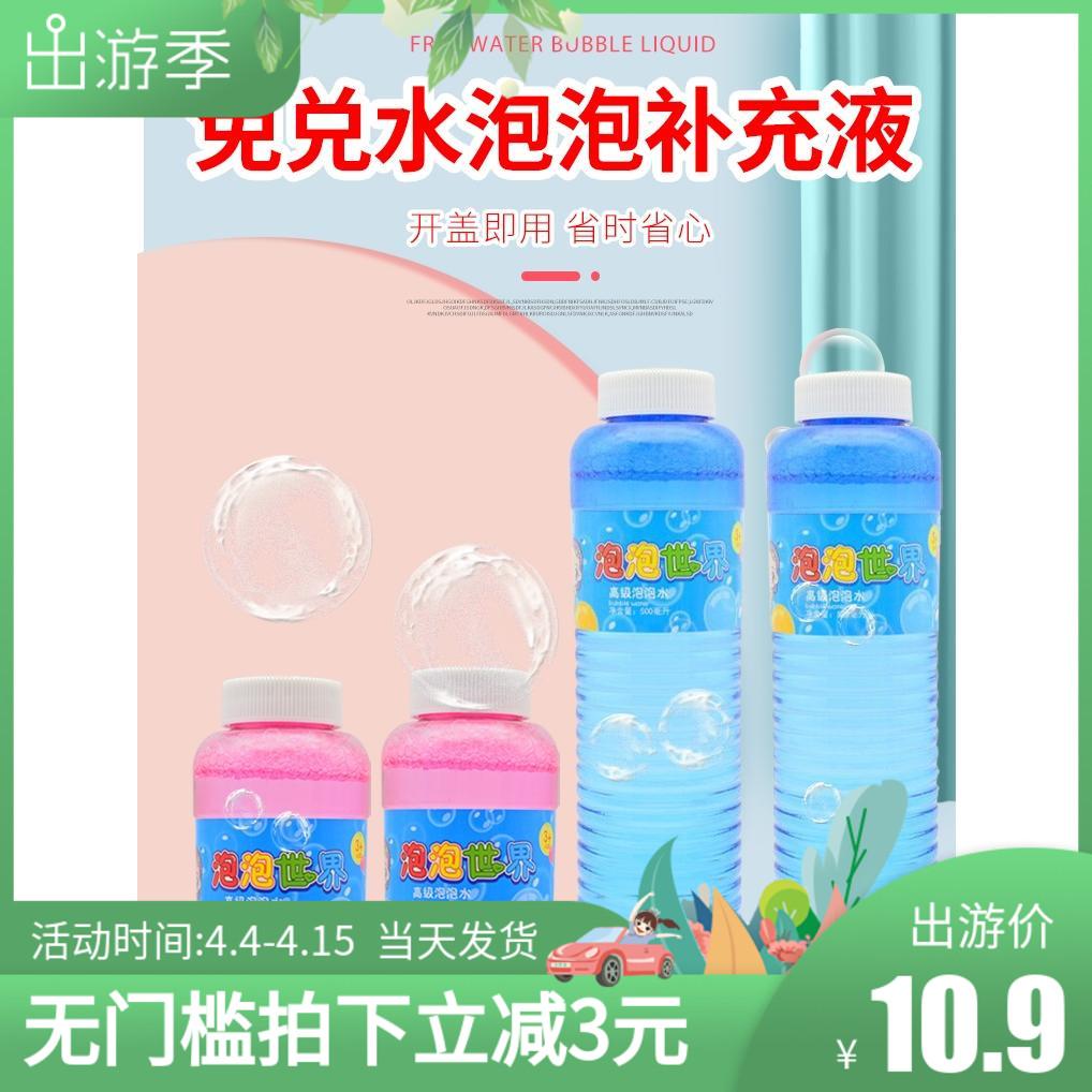 泡泡水补充液七彩浓缩泡泡液无毒儿童吹泡泡玩具电动安全泡泡机