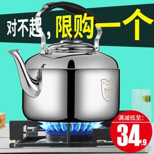 304不锈钢加厚鸣笛大容量烧水壶燃气家用水壶开水壶煤气炉电磁炉