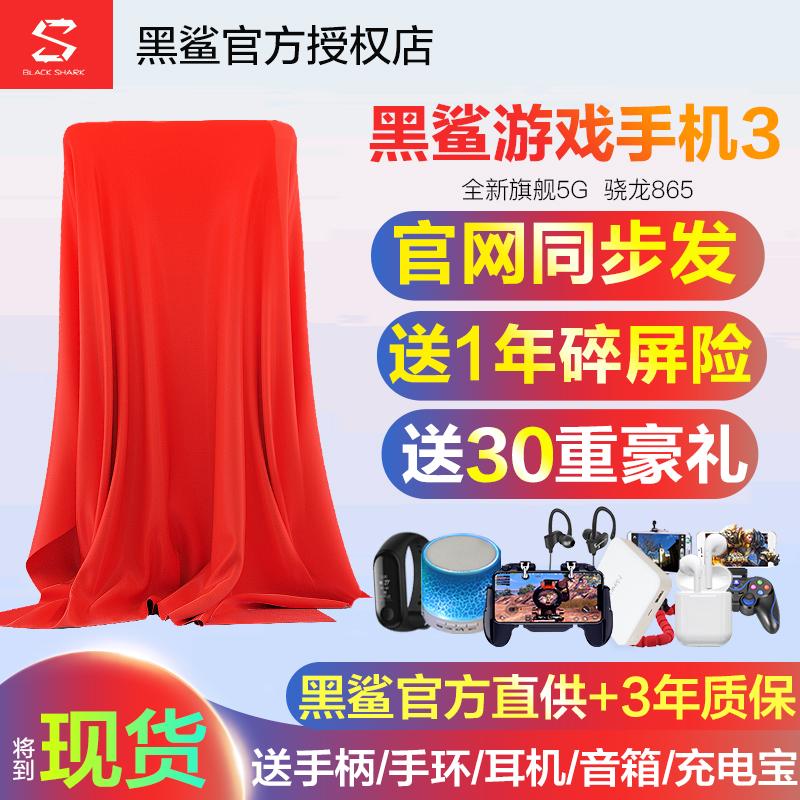 3s电竞手机红魔2pro限量版黑鲨855骁龙2代3小米黑鲨游戏手机新品