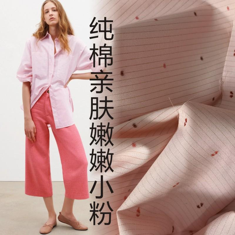 纯棉亲肤嫩嫩粉条纹小点提花进口面料时装衬衫连衣裙裤旗袍布料匹