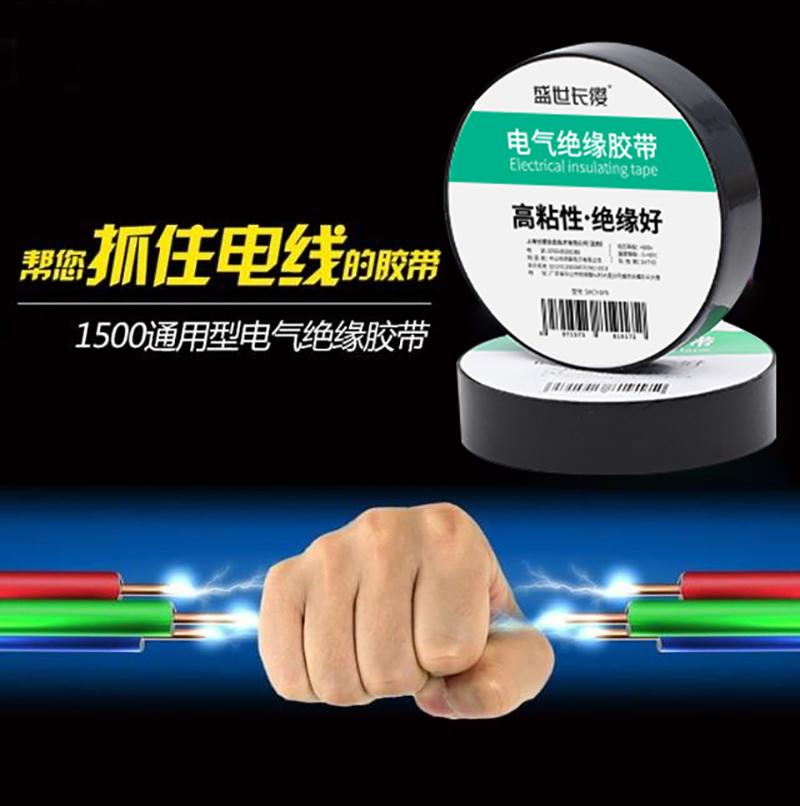 12-02新券耐磨阻燃防火防水电胶布电工胶带PVC无铅电气绝缘胶布
